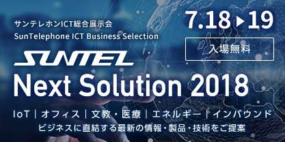 SunTelephone ICT Business Selection2018